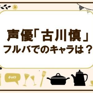 フルーツバスケットアニメで声優古川慎が演じるキャラは誰?