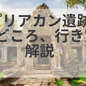 カンボジア プリアカン遺跡の場所と見どころ解説