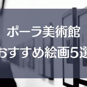 ポーラ美術館おすすめ印象派コレクション5選