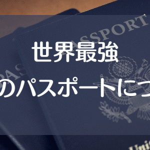 【2020版】日本のパスポートが凄すぎる理由