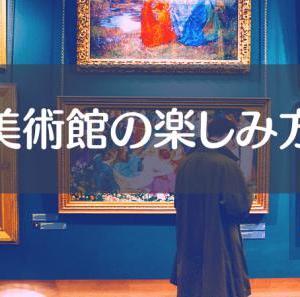 【初めての美術館】私なりの楽しみ方