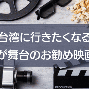 【台湾に行きたくなる】台湾が舞台のお勧め映画5選