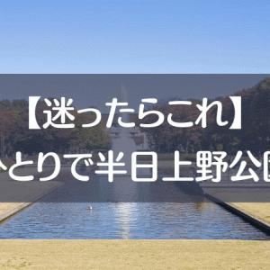 【迷ったらこれ】上野公園をひとりで歩くお勧め半日ルート