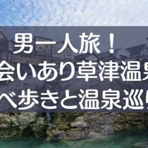 男一人旅!出会いあり草津温泉食べ歩きと温泉巡り