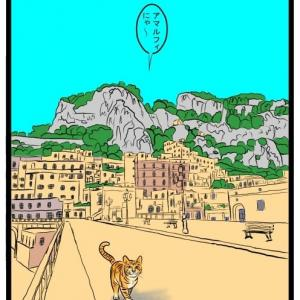 今日はイタリアアマルフィのさんぽ四コマ漫画です