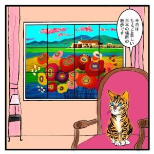 今日は日本のちょっと悲しい場所のさんぽ四コマ漫画です