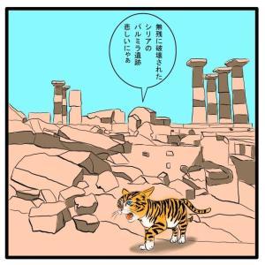 今日はシリアパルミラ遺跡のさんぽ四コマ漫画です