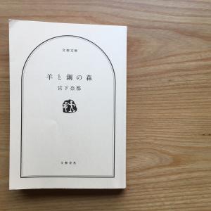 書籍 | 宮下奈都『羊と鋼の森』調律師という仕事を通じて成長する青年の物語