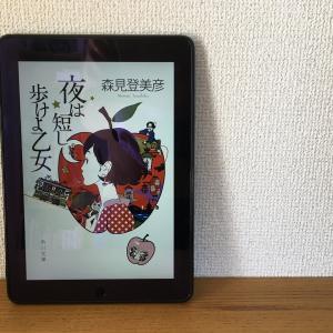 書評 | 森見登美彦『夜は短し歩けよ乙女』黒髪の乙女と闊歩する京都の夜