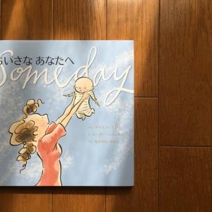 書籍 | アリスン・マギー『ちいさなあなたへ』大切な人に贈りたい本