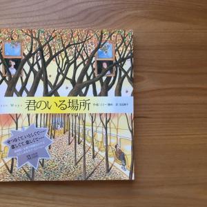 書籍 | ジミー『君のいる場所 Separate Ways』すれ違う二人の運命の行方