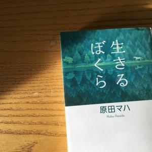 書籍| 原田マハ『生きるぼくら』大自然の恵みに感謝したくなる一冊