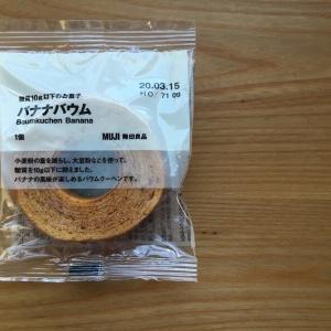 糖質10g以下のお菓子 | 無印良品『バナナバウム』
