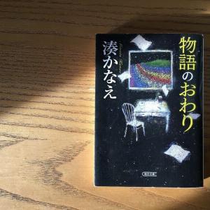 書籍 | 湊かなえ『物語のおわり』未完の小説が紡ぐ物語