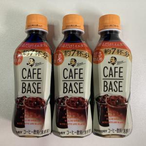 【ボス カフェベース 食レポ】水や牛乳で割るだけで本格カフェ