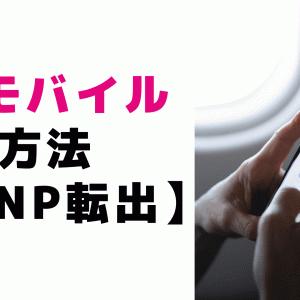 【格安SIM】UQモバイルの解約方法【MNP転出】
