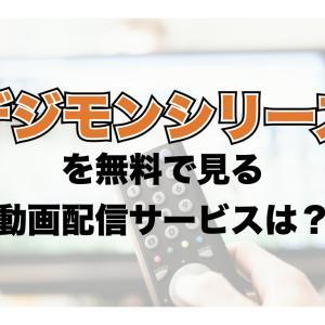 『デジモンシリーズ』を無料視聴できる動画配信サービスは?