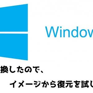 Windows PCのイメージから復元を試してみる