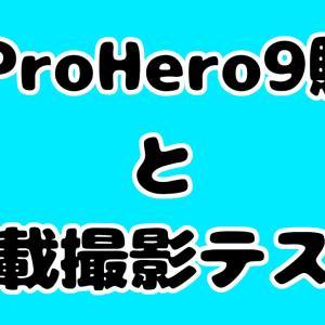 GoProHero9買いました