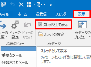 [Outlook] スレッド表示と通常表示を使い分けて効率アップと抜け漏れ防止を両立させる