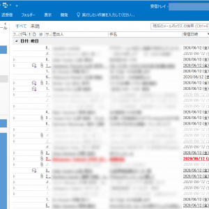 [Outlook] 条件付き書式を設定し、見るべきメールを目立たせる