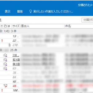 [Outlook] メールへの分類設定を使いこなせば、ほしいメールへ即アクセスできる