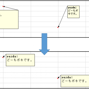 [Excel VBA] セルコメントのサイズを自動調整する その2