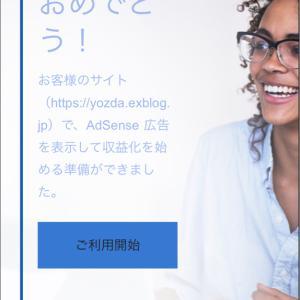 エキサイトブログがGoogle AdSenseに対応した!