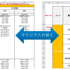 [Excel VBA] 行と列を入れ替えたシートを作る