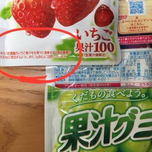 果汁グミの生果汁比率計算、理解できる???