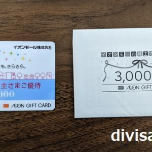 【株主優待】イオンモール−イオングループで使えるギフトカードを選択