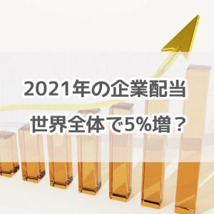 2021年の企業配当は世界全体で最大5%増える可能性があるらしい