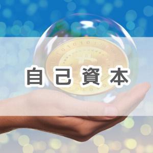 自己資本は「投資家から集めたお金」と「事業活動で得られた利益」の合計