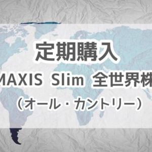 eMAXIS Slim全世界株式(オール・カントリー)を積立購入しました