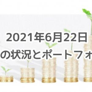 2021年6月22日 資産の状況とポートフォリオ