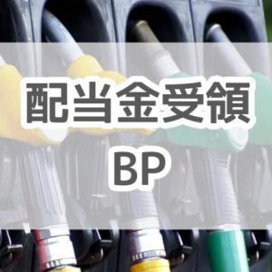 BPから配当金を受領しました