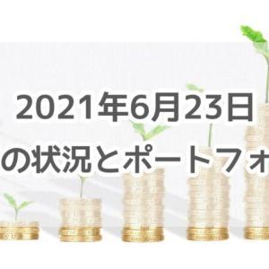 2021年6月23日 資産の状況とポートフォリオ