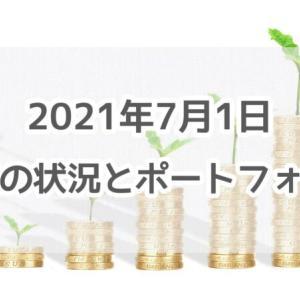 2021年7月1日 資産の状況とポートフォリオ
