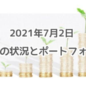 2021年7月3日 資産の状況とポートフォリオ