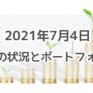 2021年7月4日 資産の状況とポートフォリオ