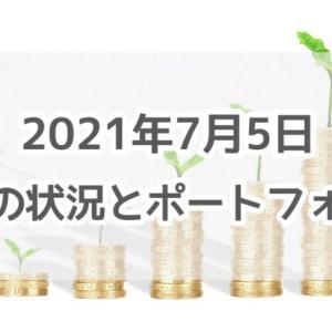 2021年7月5日 資産の状況とポートフォリオ