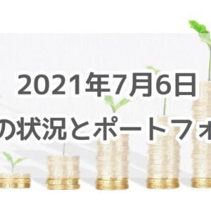 2021年7月6日 資産の状況とポートフォリオ