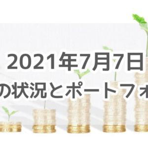 2021年7月7日 資産の状況とポートフォリオ