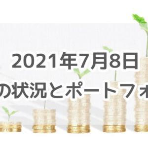 2021年7月8日 資産の状況とポートフォリオ