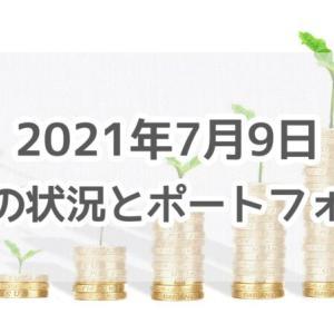 2021年7月9日 資産の状況とポートフォリオ