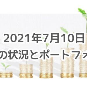 2021年7月10日 資産の状況とポートフォリオ