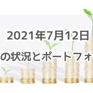 2021年7月12日 資産の状況とポートフォリオ