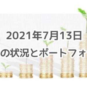 2021年7月13日 資産の状況とポートフォリオ