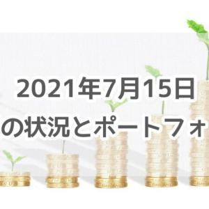 2021年7月15日 資産の状況とポートフォリオ