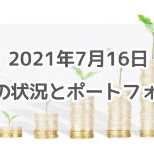 2021年7月16日 資産の状況とポートフォリオ